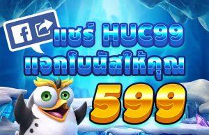 แชร์ HUC99 แจกโบนัสให้คุณ 599