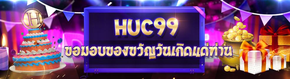 HUC99 ขอมอบของขวัญวันเกิดแด่ท่าน