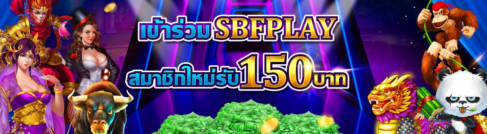 SBFPLAY99 แจกเครดิตฟรี 150 บาท