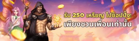 HappyLuke ชวนเพื่อนเล่นรับฟรี 250 เหรียญ