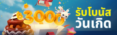 Happy Birthday! โบนัส 3,000 บาท!