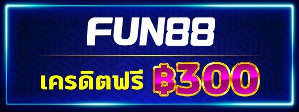 ฟรีเครดิต 300 ไม่ต้องฝาก ไม่ต้องแชร์ | FUN88