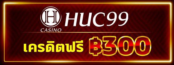 เครดิตฟรี 300 ไม่ต้องฝาก ไม่ต้องแชร์ | HUC99