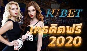 Kubet สล็อตเครดิตฟรี ไม่ต้องฝากเงิน 2020 เกมใหม่ ถอนได้
