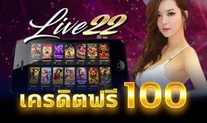 live22 แจกเครดิตฟรี 100 ไม่ต้องฝาก เกมฮิต ค่ายดัง ได้เงินจริง