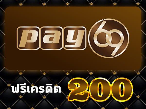 PAY69 slot แจกเครดิตฟรี 200 ไม่ต้องฝาก 2020