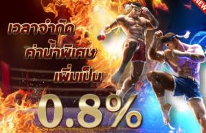 Tigerii จํากัดเวลาสองสัปดาห์ ค่านํ้าพิเศษ เพิ่มเป็น 0.8%