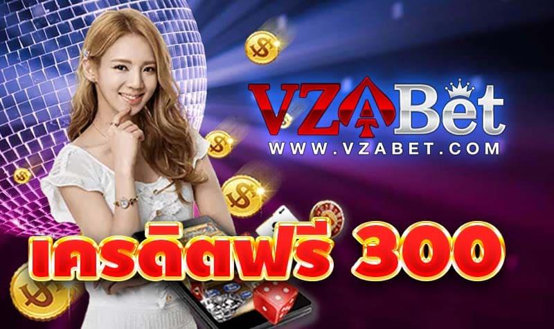 VZABET เครดิตฟรี 300 ไม่ต้องฝาก แค่ยืนยันเบอร์ 2021 ล่าสุด